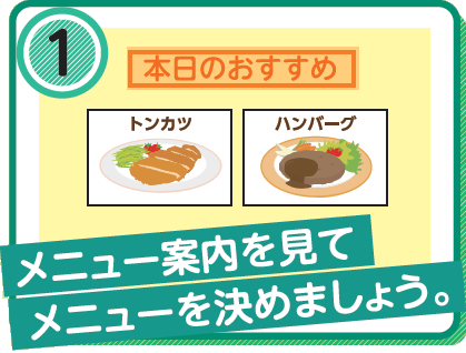 meal02.png