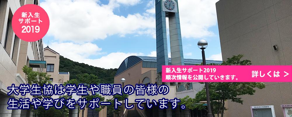 和歌山県立医科大学生活協同組合