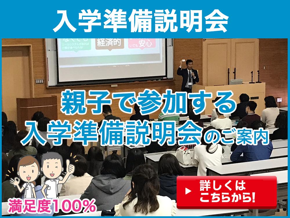 和歌山県立医科大学生活協同組合-入学準備説明会