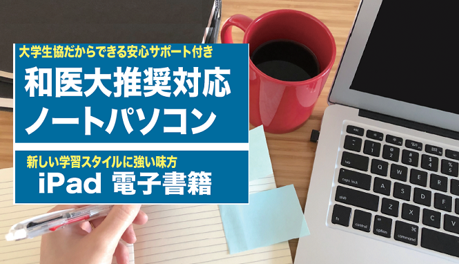 生協パソコン