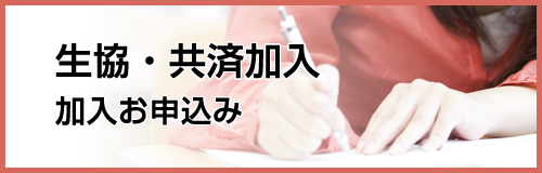 生協・共済加入お申込